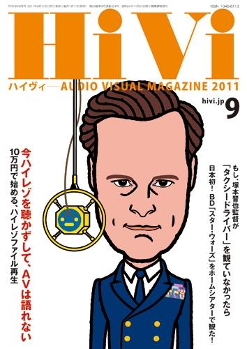 画像: 以下の記事はHiVi2011年9月号に掲載されています https://www.stereosound-store.jp/fs/ssstore/bss_reg_hv/410