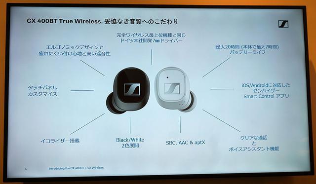 画像: ゼンハイザーから「CX 400BT True Wireless」が9月下旬に発売。市場想定価格¥23,500で、同ブランドとして初めてミッドレンジ価格帯に参入する