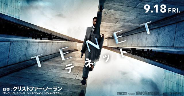 画像: 映画『TENET テネット』オフィシャルサイト|9月18日(金)公開