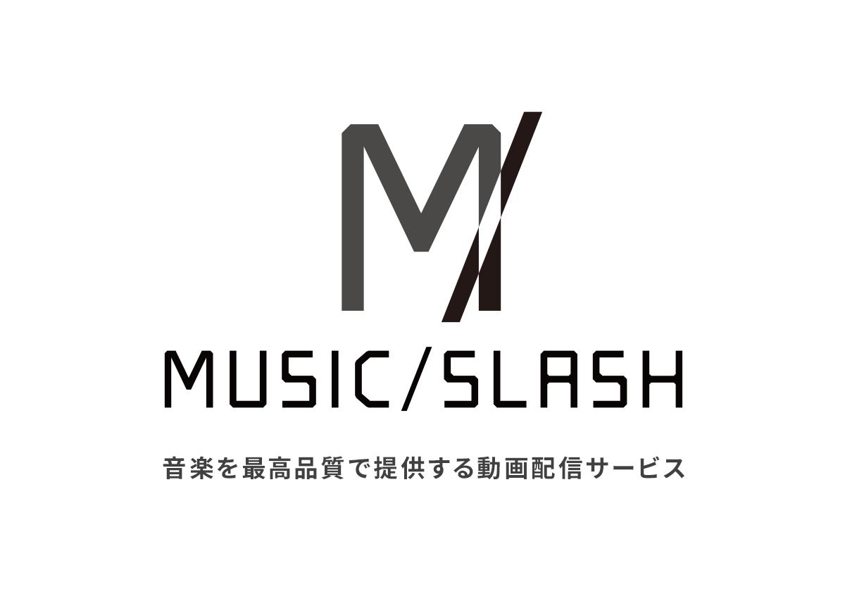 画像: MUSIC/SLASH | 音楽を最高品質で提供する動画配信サービス。音楽を愛し、音楽を本当に届けたい人、届けて欲しいと願う人のために。
