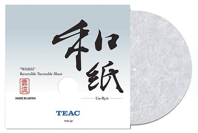 画像: 芸術の秋!レコードを楽しもうキャンペーン | TEAC - オーディオ製品情報サイト
