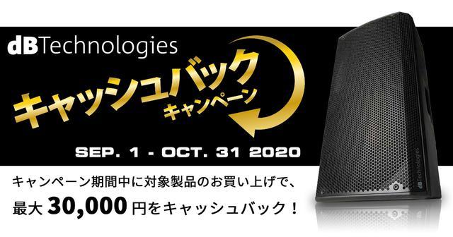 画像: dBTechnologies キャッシュバック キャンペーン | TASCAM (日本)