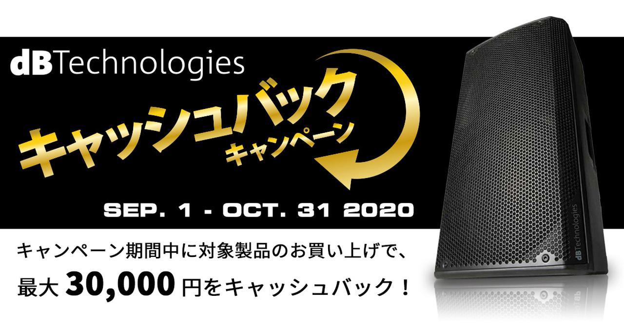 画像: dBTechnologies キャッシュバック キャンペーン   TASCAM (日本)