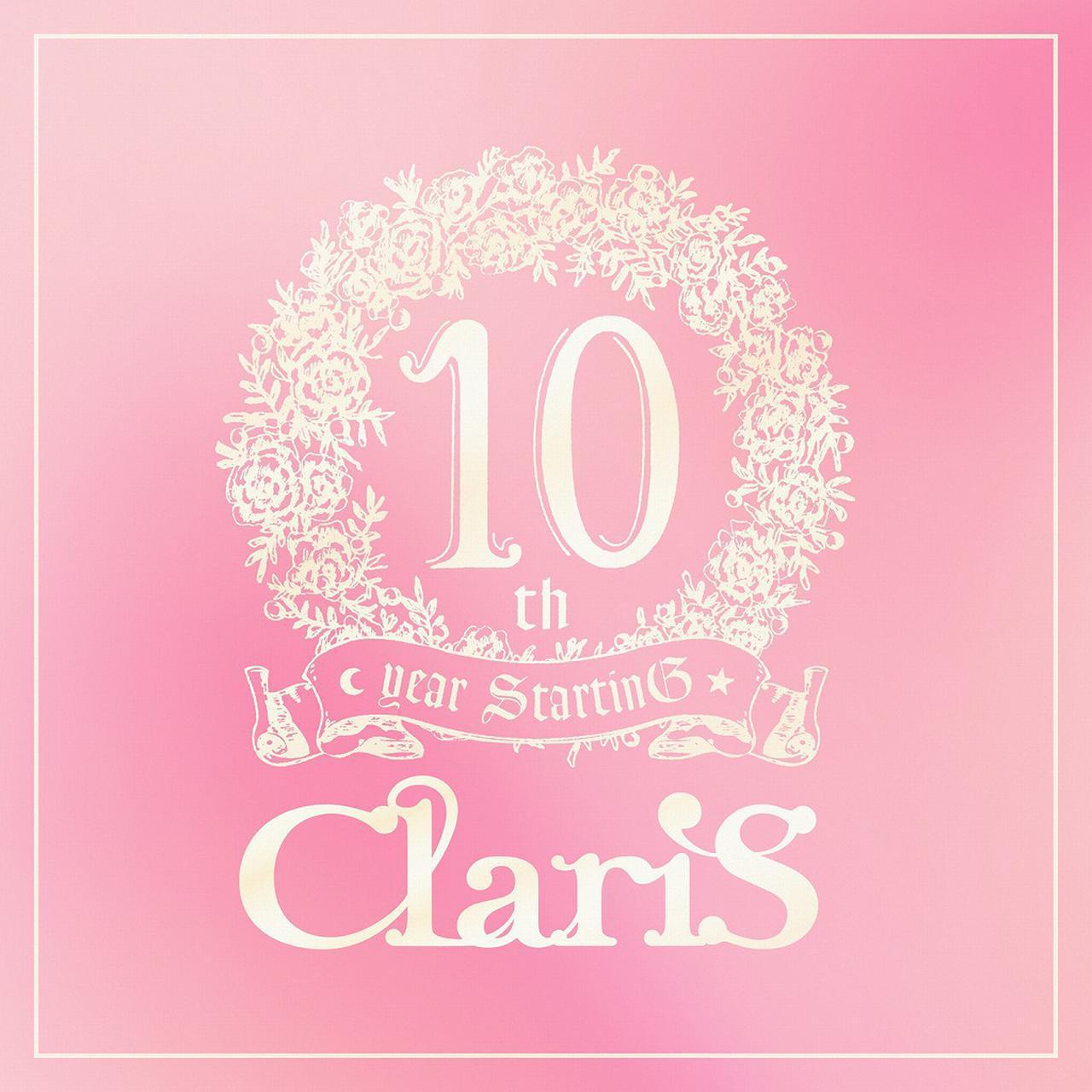 画像: ClariS 10th year StartinG 仮面(ペルソナ)の塔 - #2 パスト (いきさつ)/ClariS