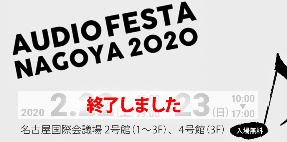 画像: オーディオフェスタ・イン・ナゴヤ 2020 特設サイト