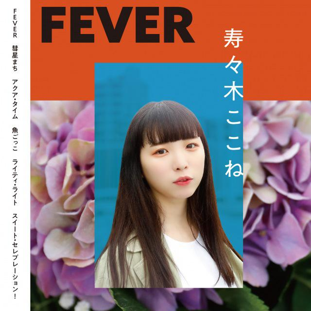 画像: FEVER / 寿々木ここね on OTOTOY Music Store