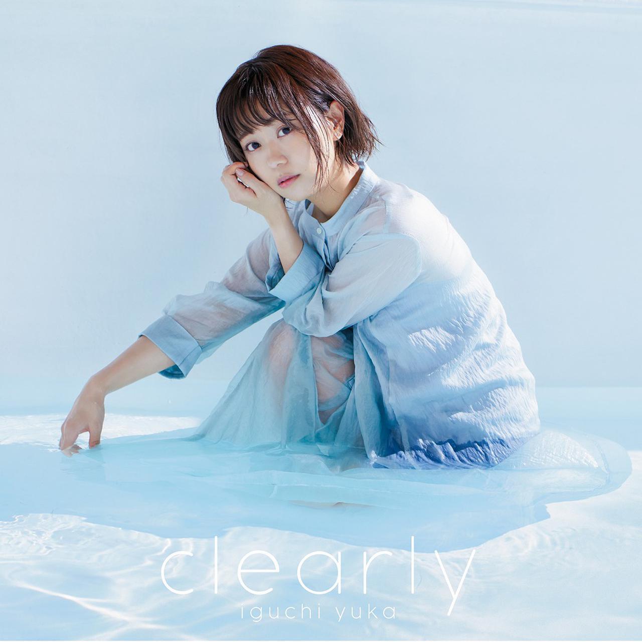 画像: clearly / 井口裕香