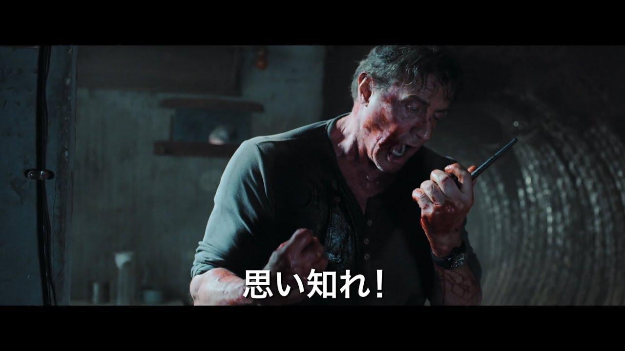 画像: ランボー最後の血戦!『ランボー ラスト・ブラッド』本予告編 www.youtube.com