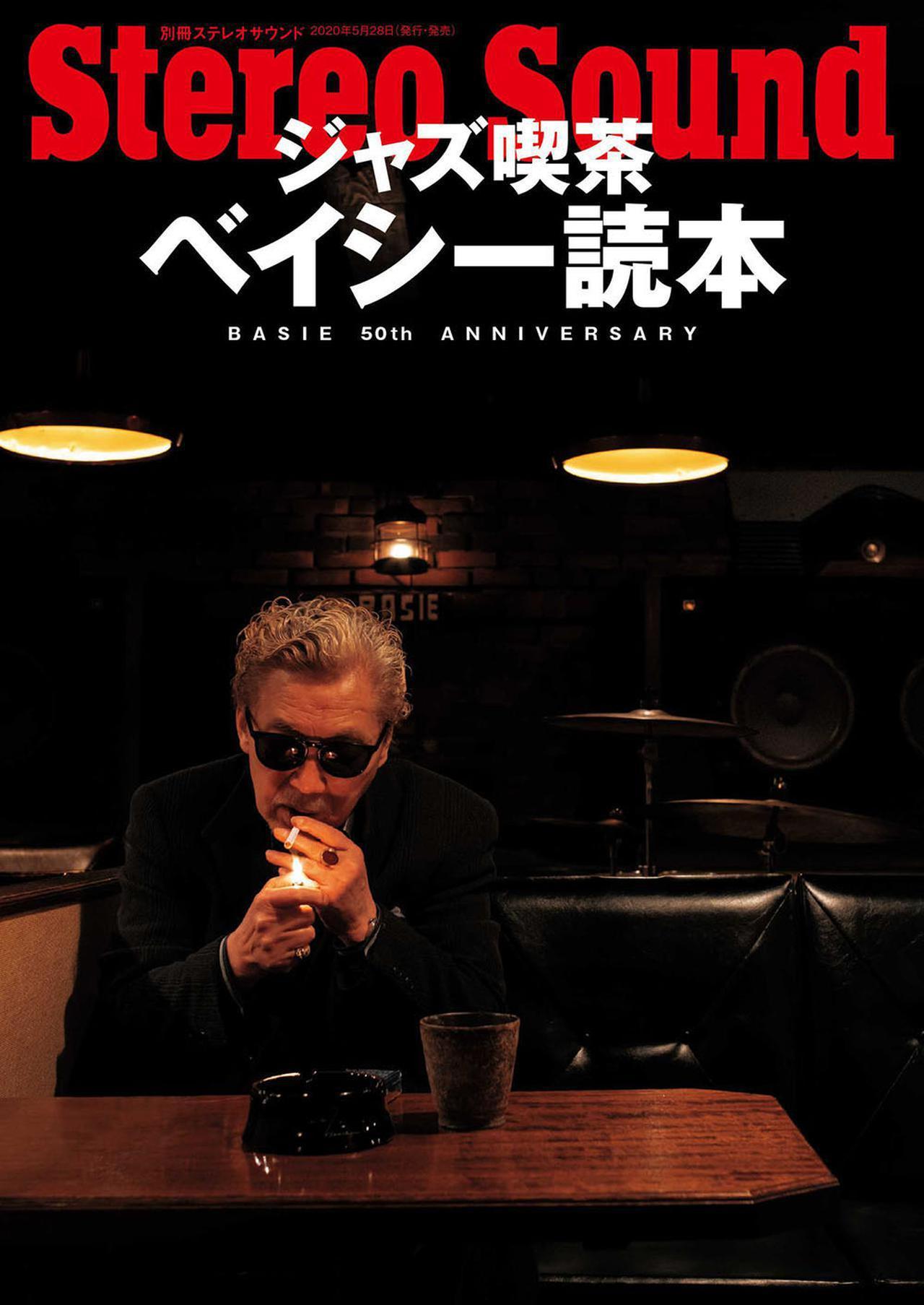 画像: ステレオサウンド別冊「ジャズ喫茶ベイシー読本 BASIE 50th Anniversary」は¥2,970(税込)で絶賛発売中です。ぜひ関連リンクからお求め下さい www.stereosound-store.jp