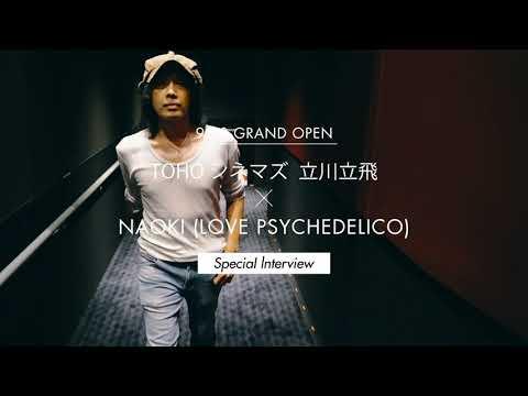 画像: TOHOシネマズ立川立飛×NAOKI(LOVE PSYCHEDELICO) youtu.be