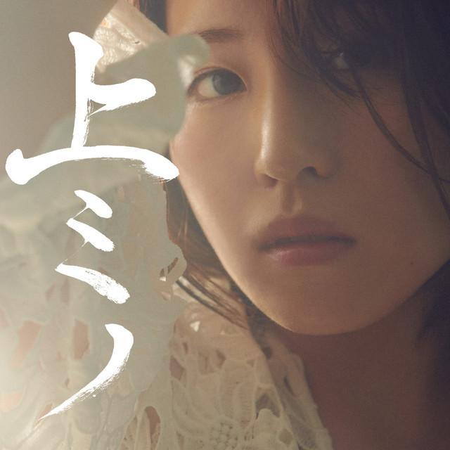 画像: 2nd アルバム 上ミノ/鈴木 みのり