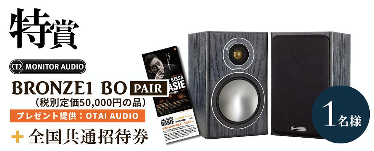 画像1: OTAI AUDIOが映画『ジャズ喫茶ベイシー』で特別キャンペーン!