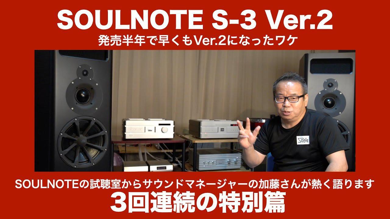 画像: SOULNOTE S-3がVer.2になったワケ youtu.be
