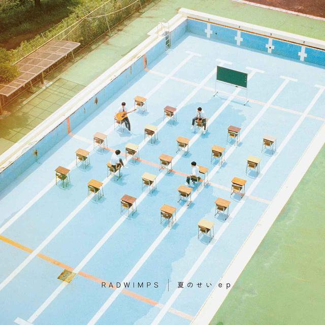 画像: 夏のせい ep / RADWIMPS