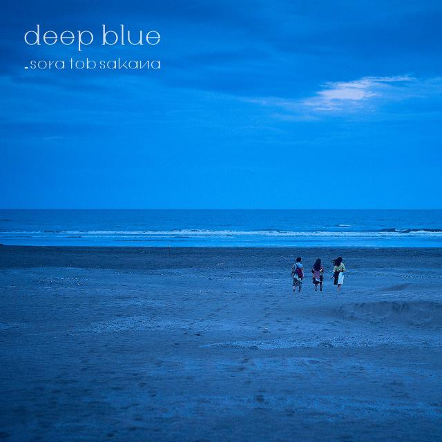 画像: deep blue / sora tob sakana on OTOTOY Music Store