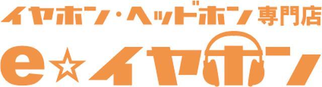 画像: e☆イヤホン / AXH 773 Edition