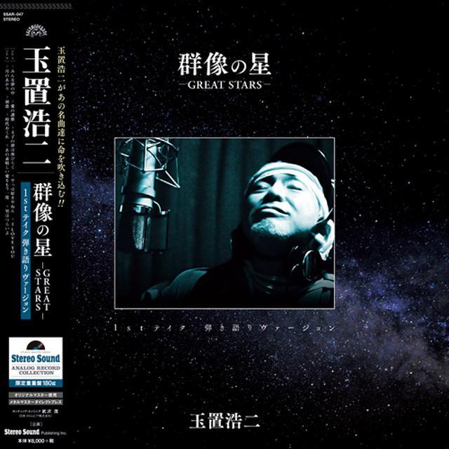 画像: アナログレコード『群像の星 《1stテイク 弾き語りヴァージョン》/玉置浩二』¥8,000(税別) ステレオサウンドストアで発売中 www.stereosound-store.jp