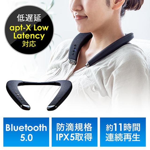画像: ネックスピーカー(ウェアラブルスピーカー・テレビ・ゲーム・Bluetooth5.0・低遅延・IPX5) 400-SP090の販売商品 | 通販ならサンワダイレクト