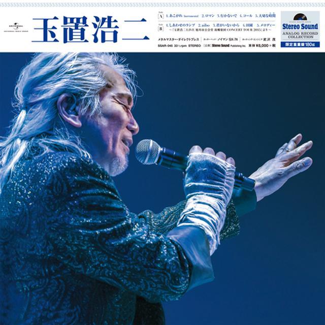画像: アナログレコード『玉置浩二ベスト』¥8,000(税別) www.stereosound-store.jp