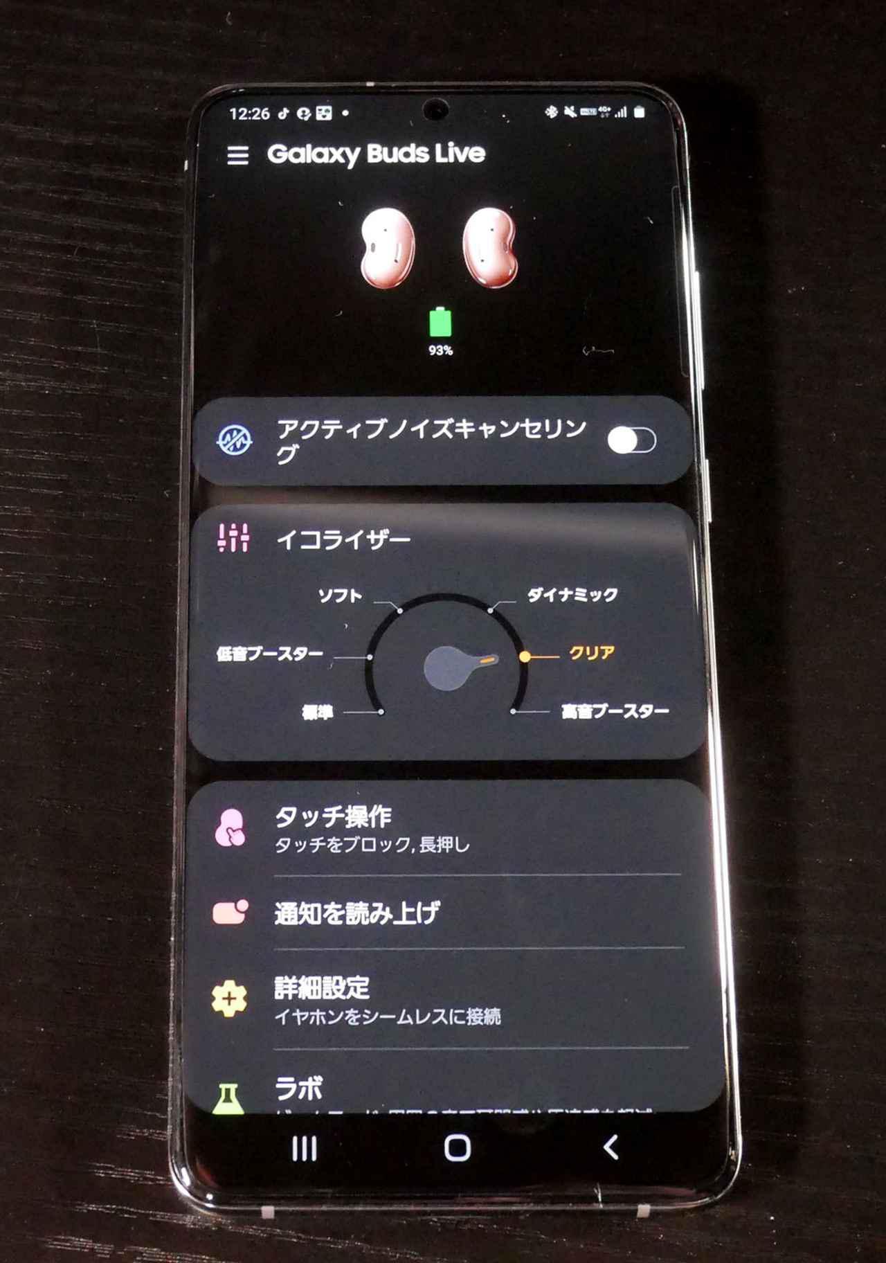 画像: Android用アプリ。中央にプリセットイコライザーの項目が見える