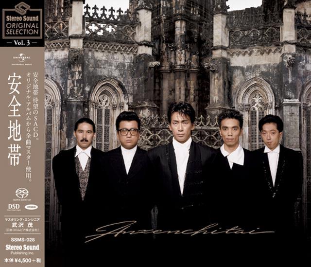 画像: SACD/CDハイブリッド盤『安全地帯』¥4,500(税別) www.stereosound-store.jp