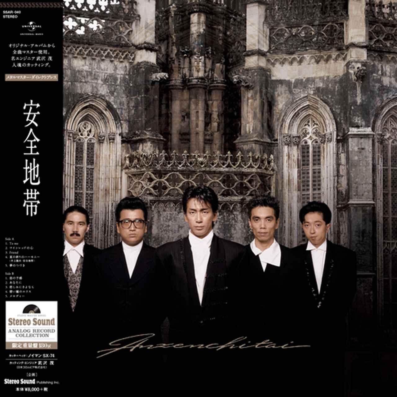 画像: アナログレコード『安全地帯二ベスト』¥8,000(税別) www.stereosound-store.jp