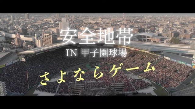 画像: 安全地帯 『安全地帯 IN 甲子園球場 「さよならゲーム」』CMスポット www.youtube.com