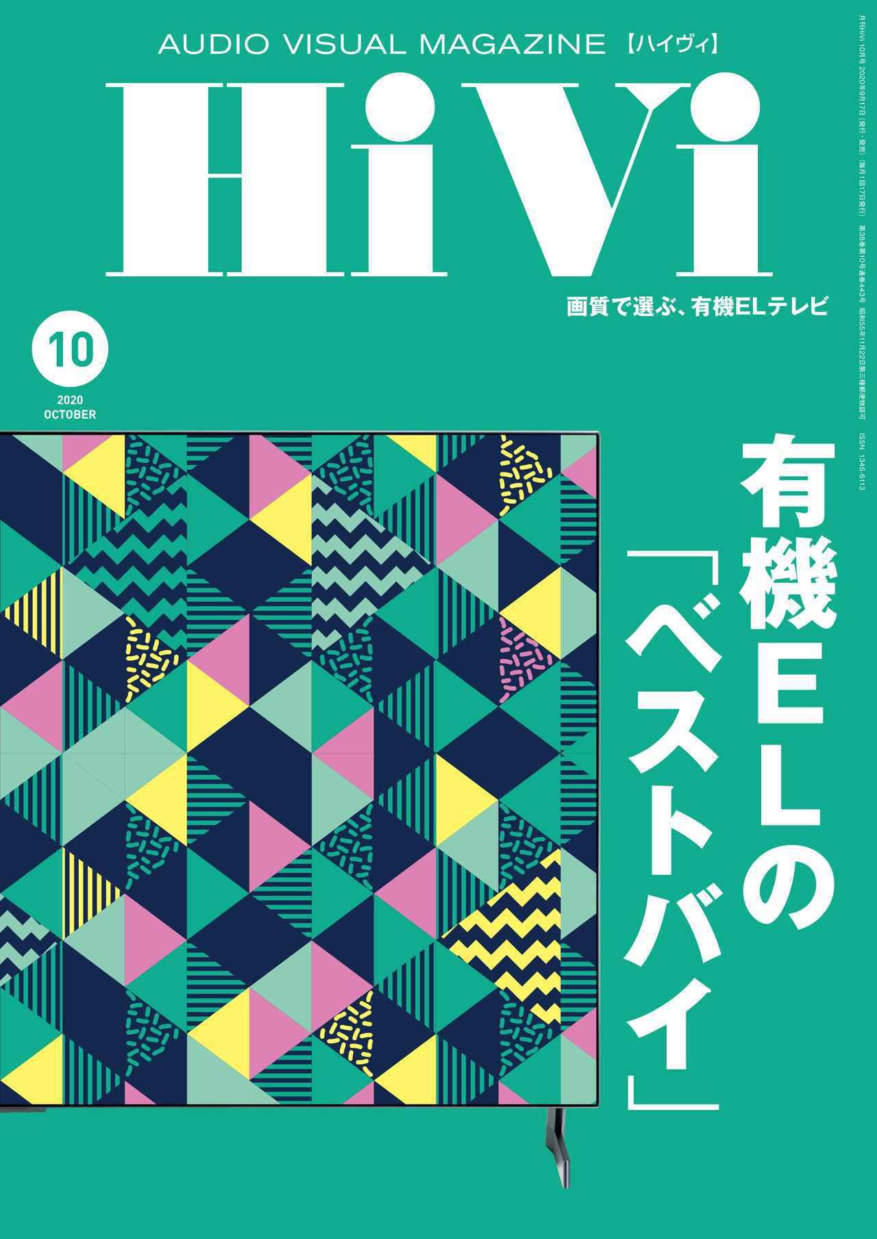 画像: HiVi10月号は9月17日発売