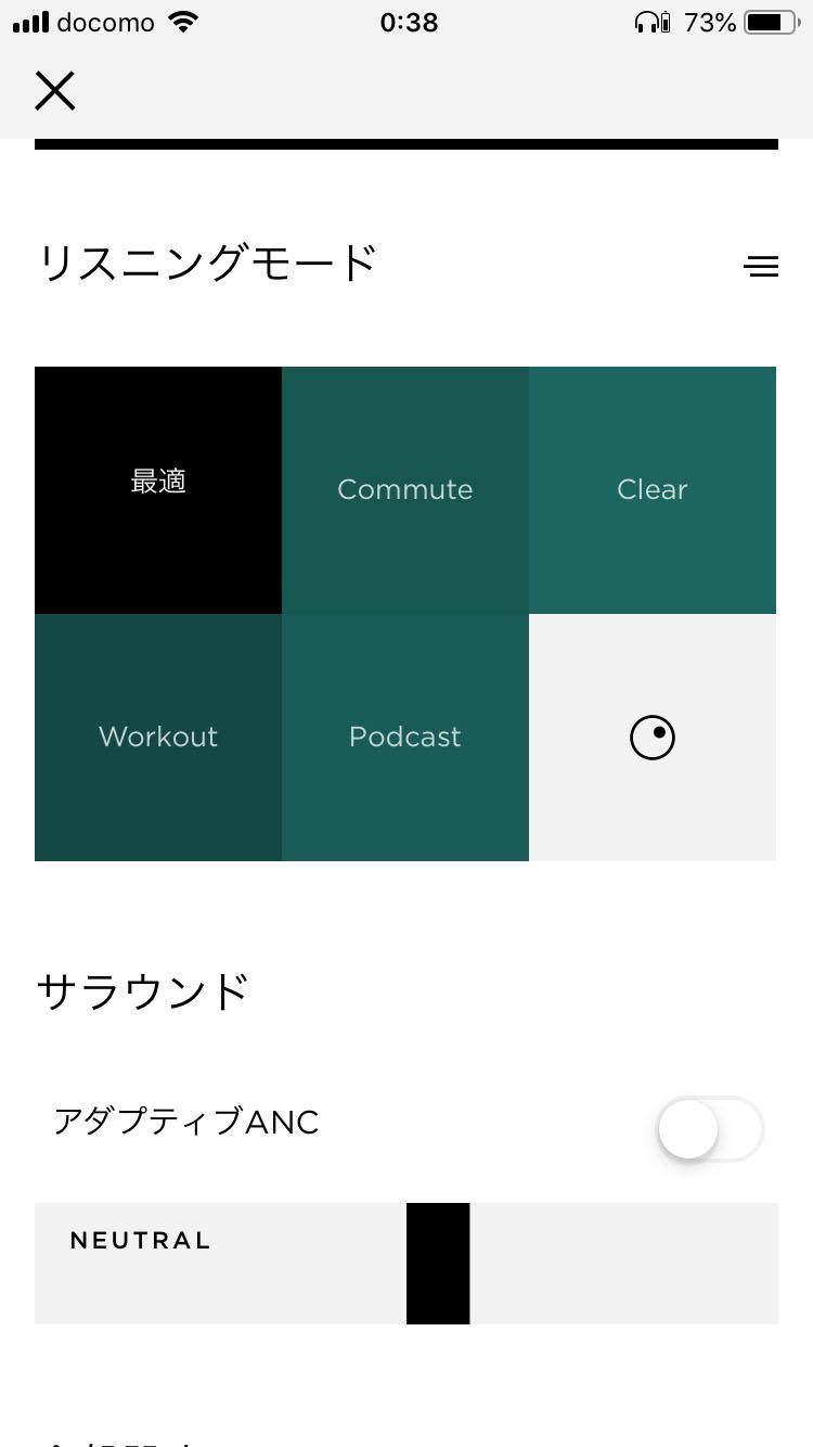 画像: B&Oのアプリをダウンロードすると、ノイズキャンセリング機能のオン/オフや効果の調整も可能になる。ファームウェアアップデートもアプリから行うので、同社製品のユーザーはぜひインストールしておこう