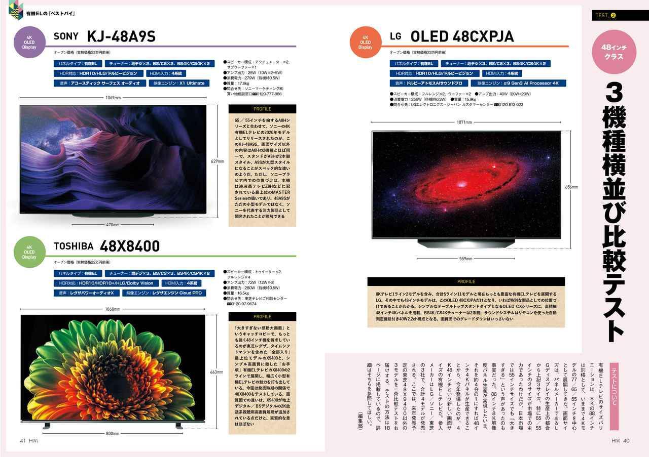 画像: 初登場した大きすぎない有機EL、48型モデル3機種についても横並び視聴を実施。価格が拮抗したLG OLED 48CXPJA、ソニー KJ-48A9S、東芝48X8400それぞれの特徴とは?