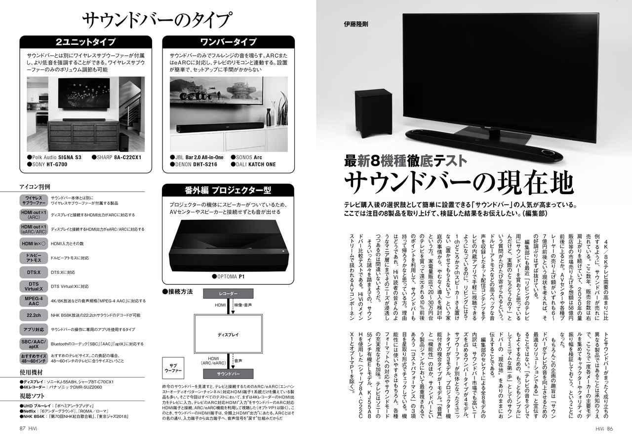 """画像: テレビ購入後の""""音""""周りの強化策として有力なサウンドバー。ここでは最新8製品をレビュー。テレビだけでなく、サウンドバーの購入ガイドとしても役立つ一冊です"""