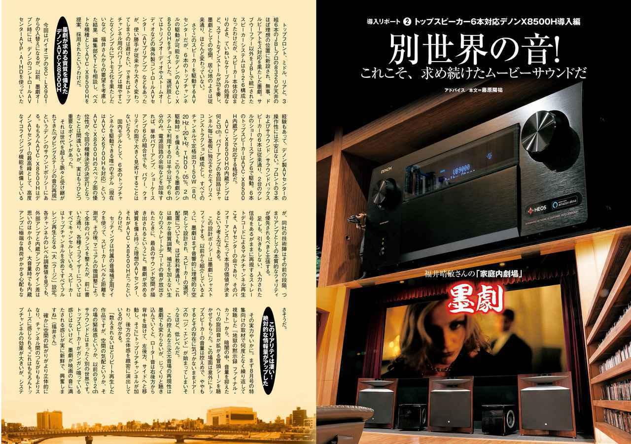 画像: 本誌お馴染みの作家 福井晴敏さんの「家庭内劇場」がグレードアップ。その顛末を9月号から連続でお届けします