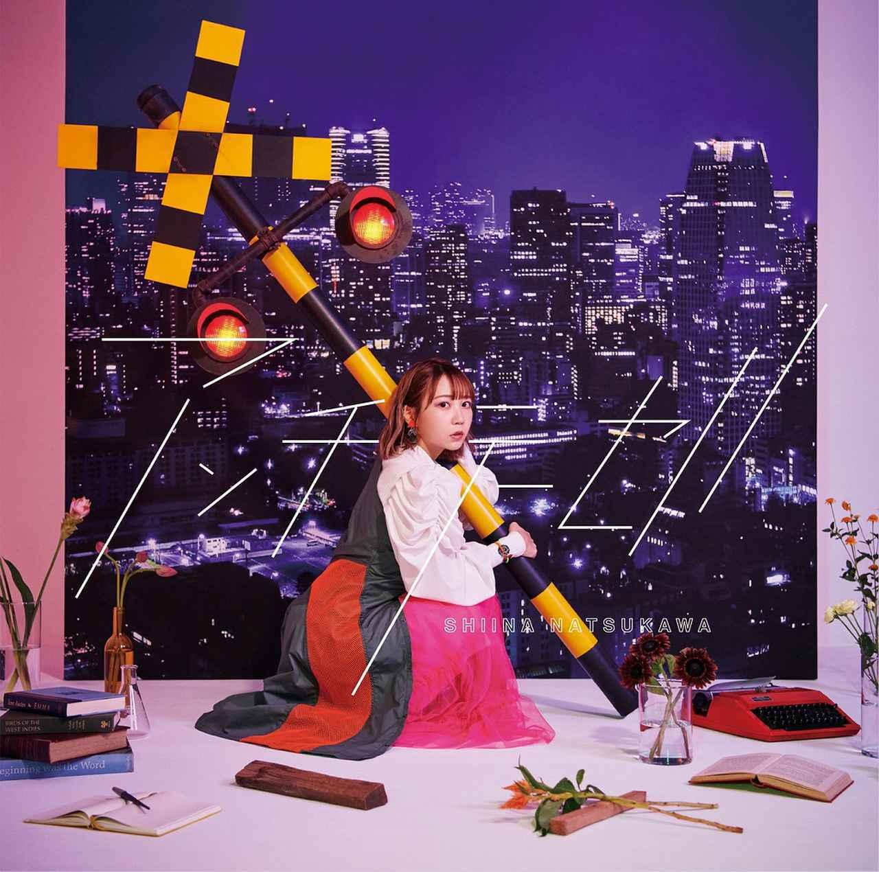 画像: アンチテーゼ / 夏川椎菜