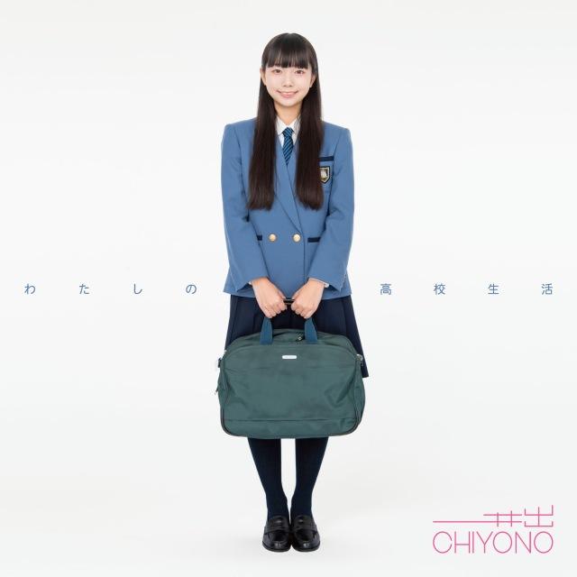 画像: わたしの高校生活 / 井出ちよの on OTOTOY Music Store