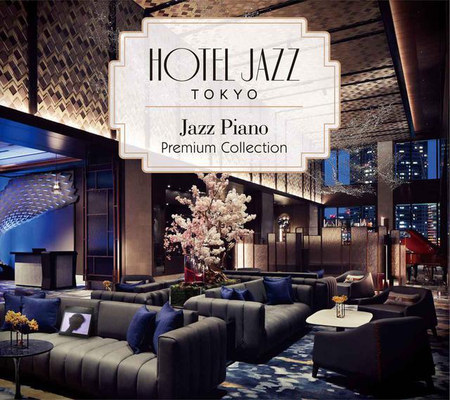画像2: タワーレコード、ジャズ・ピアノに酔いしれる秋「Autumn Jazz Campaign」を10月7日より開催。コンピCDも2作リリース