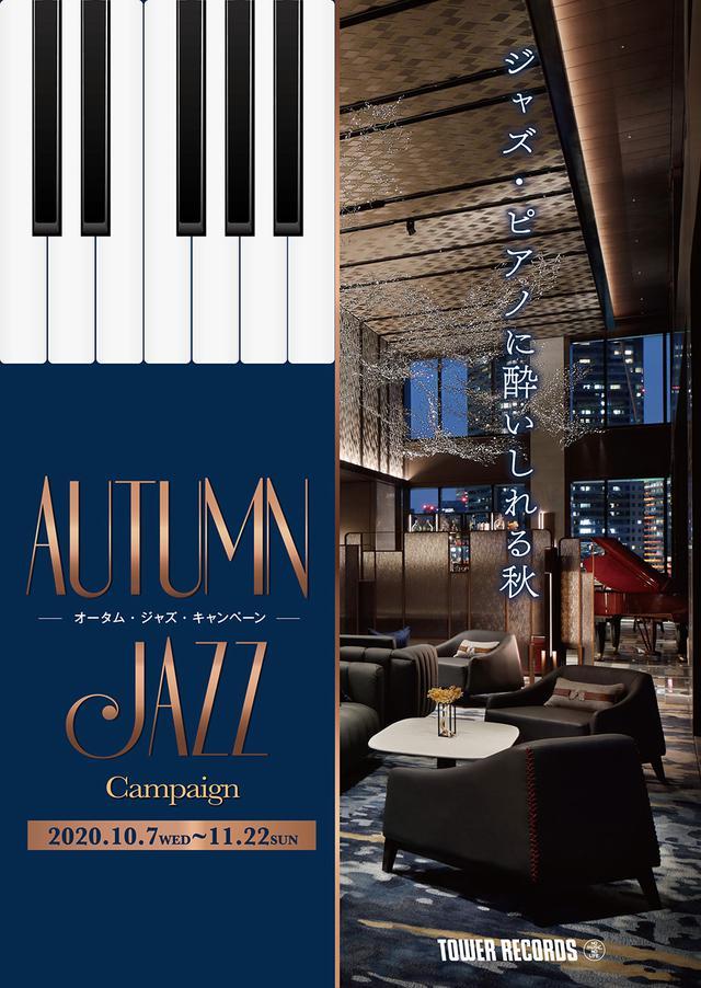 画像: Autumn Jazz Campaign~オータム・ジャズ・キャンペーン 2020|タワーレコード