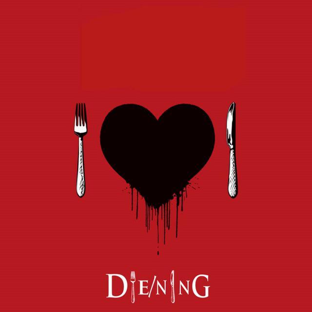 画像: 「食材」 / DIE/NING