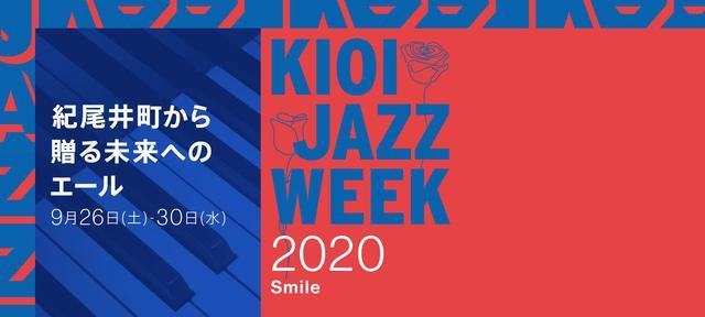 """画像: KIOI JAZZ WEEK 2020開催。""""紀尾井町から贈る未来へのエール ~Smile~"""""""