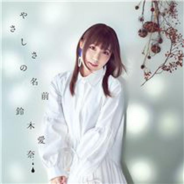 画像: やさしさの名前 - ハイレゾ音源配信サイト【e-onkyo music】