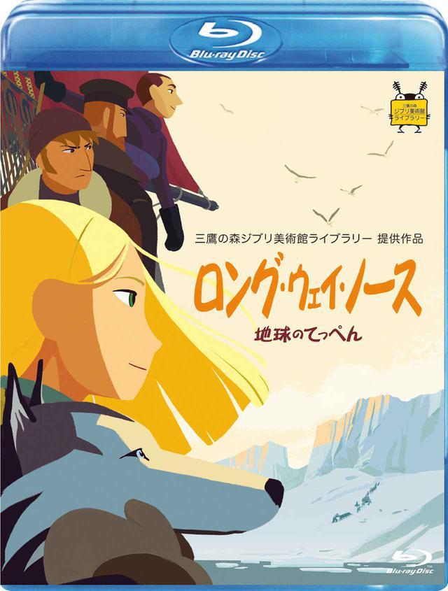 画像2: 高畑勲監督が称賛した傑作アニメーション『ロング・ウェイ・ノース 地球のてっぺん』が、三鷹の森ジブリ美術館ライブラリーから、12月2日に発売決定