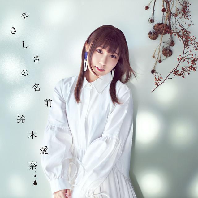 画像: やさしさの名前/鈴木愛奈
