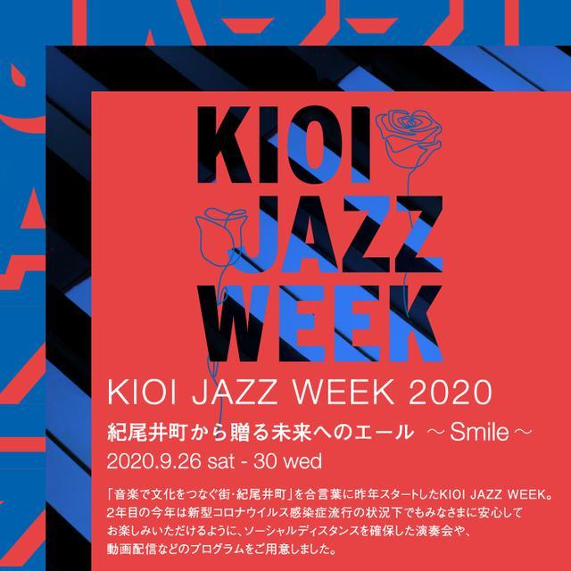 画像: KIOI JAZZ WEEK 2020 in 東京ガーデンテラス紀尾井町 | 東京ガーデンテラス紀尾井町 - Tokyo Garden Terrace Kioicho
