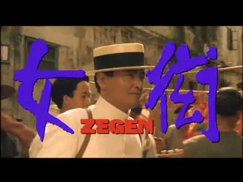 画像: 「女衒 ZEGEN」予告編 www.youtube.com