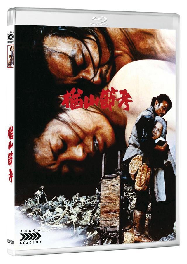 画像: 深沢七郎の同名小説を、木下恵介監督に次いで再映画化。第36回カンヌ国際映画祭 パルム・ドール受賞作。