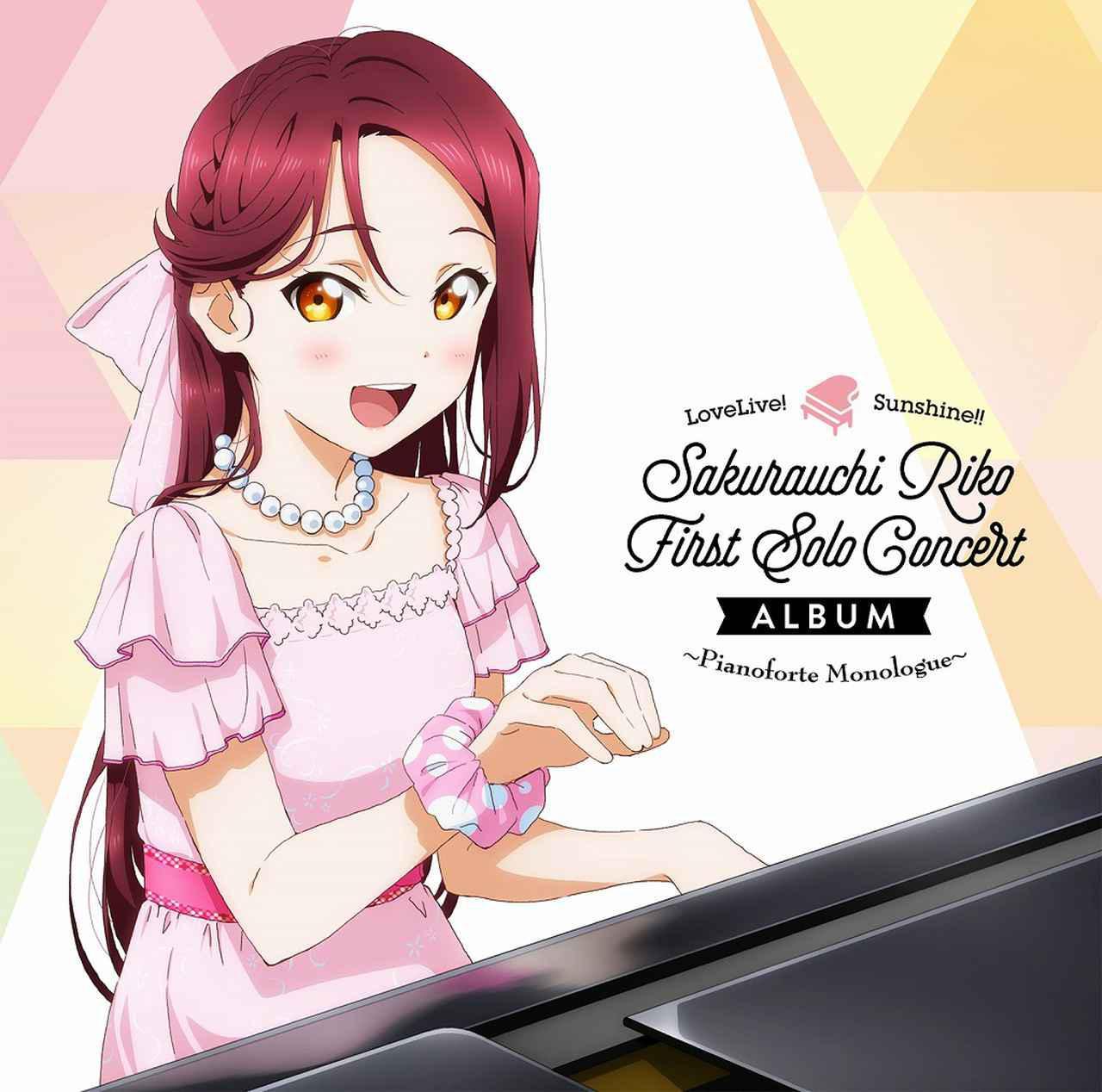 画像: LoveLive! Sunshine!! Sakurauchi Riko First Solo Concert Album ~Pianoforte Monologue~ /桜内梨子 (CV.逢田梨香子) from Aqours