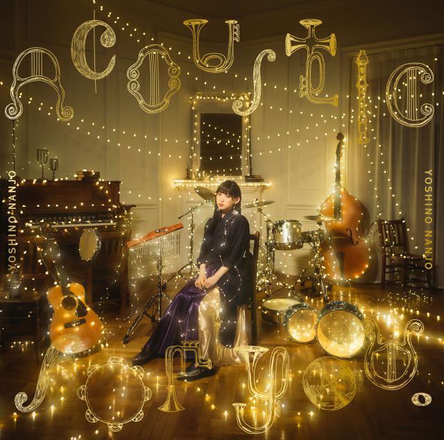 画像: Acoustic for you. / 南條愛乃 on OTOTOY Music Store