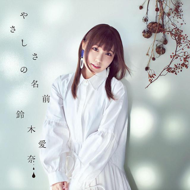 画像: やさしさの名前 / 鈴木愛奈