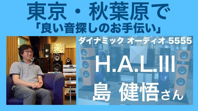 画像: ダイナミック オーディオ 5555 H.A.L.IIIへGO! 音楽好きのスタッフが待っています youtu.be