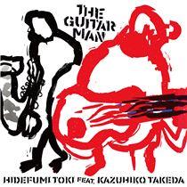 画像: The Guitar Man - ハイレゾ音源配信サイト【e-onkyo music】