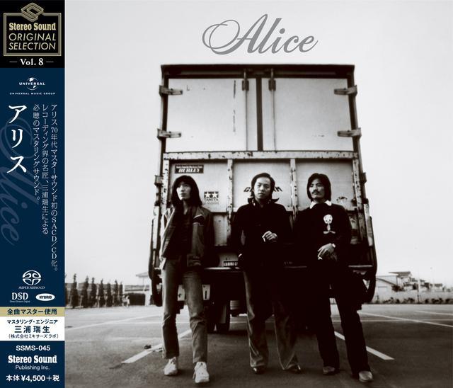 画像: Stereo Sound ORIGINAL SELECTION Vol.8 「アリス」(SACD/CD)SSMS-045 4,950円(税込) 収録曲は下記リンク先にてご確認ください www.stereosound-store.jp